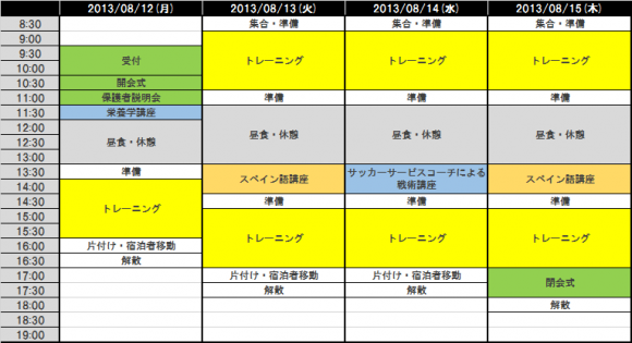 2013横浜スケジュール(HP)‐2