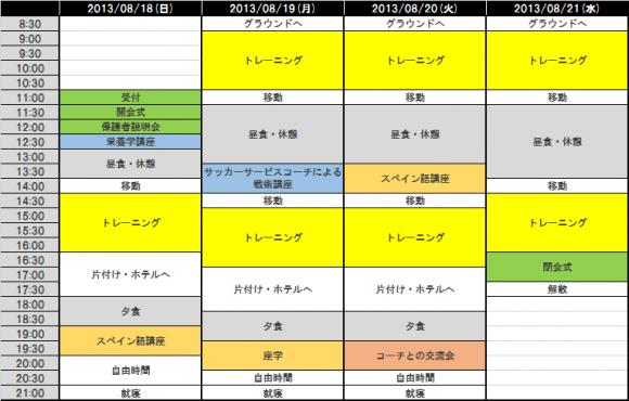 2013石川スケジュール(HP)-2