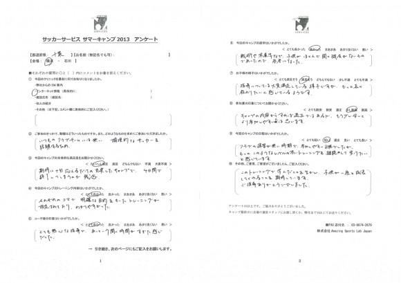 横浜参加者①