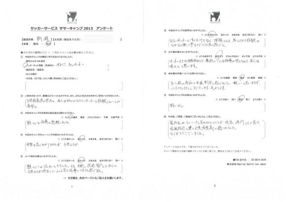 石川参加者①