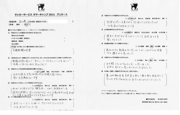 石川参加者②-1