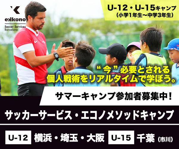 ▲サッカーサービス・エコノメソッドキャンプ 参加選手募集中!