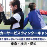 【参加選手募集中】サッカーサービスウィンターキャンプ2017-2018を東京・横浜・愛知で開催!(スクール生割引あり)