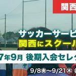 サッカーサービススクール関西 後期入会セレクションの開催決定!(9/8~21 各スクール会場)