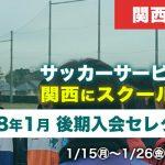 サッカーサービススクール関西 入会セレクションの開催決定!(1/15~26 各スクール会場)