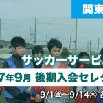 サッカーサービススクール関東 後期入会セレクションの開催決定!(9/1~14 各スクール会場)