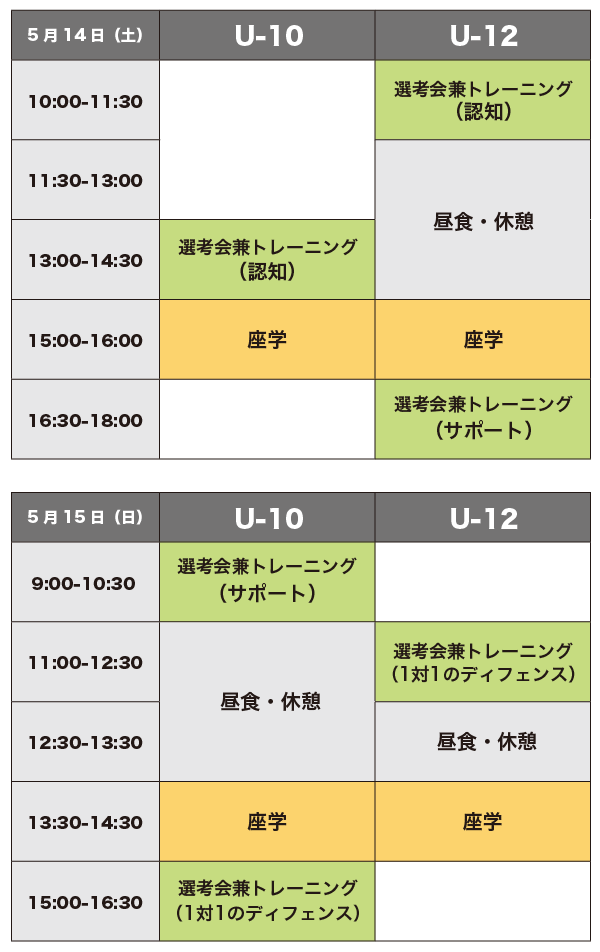 timetable_v2