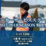 サッカーサービススクール2017-2018シーズン 特待生の発表!