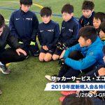 サッカーサービス・エコノメソッドスクール関西特別セレクション開催のお知らせ