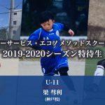サッカーサービス・エコノメソッドスクール関西 2019-2020シーズン特待生発表!