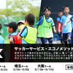 全国4会場で「サッカーサービス・エコノメソッドサマーキャンプ2019」を開催!