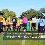 エコノメソッドスクール選抜が スペイン遠征に向けたセレクションを10/6(日)大阪@J-GREEN堺にて実施!