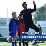 tokutai2020selection_opg_v2
