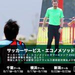 全国4会場で「サッカーサービス・エコノメソッド サマーキャンプ2020」を開催!