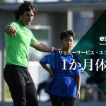 サッカーサービス・エコノメソッドスクールに1か月体験入会できるキャンペーンを開催!