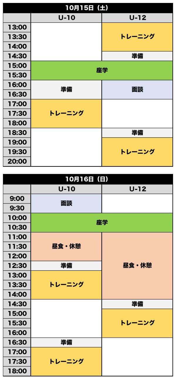 schedule_tokutai201610