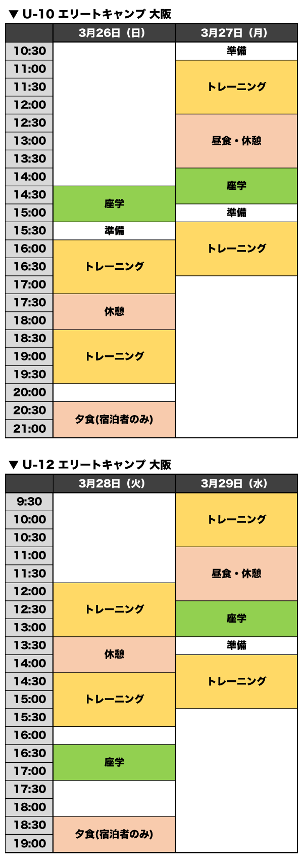 elitecamp2017s_schedule_osaka
