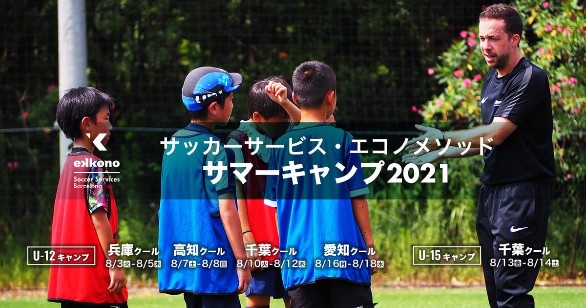 camp2021_opg