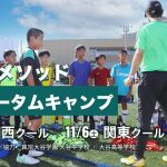 サッカーサービス エコノメソッド 1dayオータムキャンプ開催のお知らせ